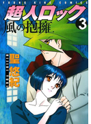超人ロック 風の抱擁(3)(YKコミックス)