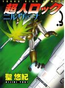 超人ロック ニルヴァーナ(3)(YCコミックス)