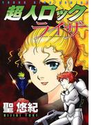 超人ロック ライザ(YKコミックス)
