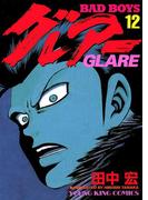 BAD BOYS グレアー(12)(YKコミックス)