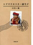 ヒゲのウヰスキー誕生す(新潮文庫)(新潮文庫)