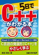 5日でC++がわかる本(日経BP Next ICT選書)(日経BP Next ICT選書)