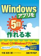 Windowsアプリを5日で作れる本(日経BP Next ICT選書)(日経BP Next ICT選書)