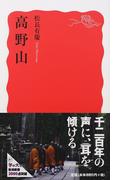 高野山 (岩波新書 新赤版)(岩波新書 新赤版)