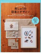 刺しゅうの図案とデザイン きれいに仕上げる すべて実物大の図案500 (Handmade Life Series)