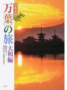 日本全国万葉の旅 大和編