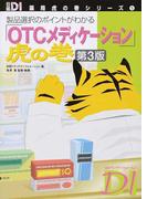 「OTCメディケーション」虎の巻 製品選択のポイントがわかる 第3版