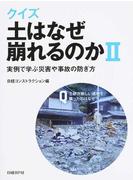 クイズ土はなぜ崩れるのか 2 実例で学ぶ災害や事故の防ぎ方