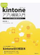 はじめてのkintoneアプリ構築入門 スムーズなアプリ作成・導入をサポート