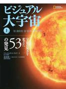 ビジュアル大宇宙 上 宇宙の見方を変えた53の発見