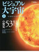 ビジュアル大宇宙 上 宇宙の見方を変えた53の発見 (NATIONAL GEOGRAPHIC)