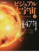 ビジュアル大宇宙 下 太陽系の謎に挑んだ47の発見 (NATIONAL GEOGRAPHIC)