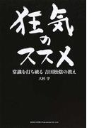 狂気のススメ 常識を打ち破る吉田松陰の教え