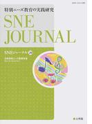 SNEジャーナル Vol.20No.1 特別ニーズ教育の実践研究