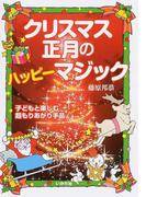 クリスマス・正月のハッピーマジック 子どもと楽しむ超もりあがり手品