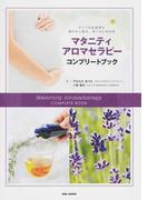 マタニティ・アロマセラピーコンプリートブック すべての妊産婦が健やかに産み、育てるための本