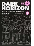 DARK HORIZON おとなになったら使うかも知れない基礎英語 SEASON1 (TWJ BOOKS)(TWJ BOOKS)