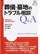 葬儀・墓地のトラブル相談Q&A 基礎知識から具体的解決策まで (トラブル相談シリーズ)
