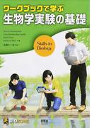 ワークブックで学ぶ生物学実験の基礎