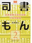 図書館職員採用試験対策問題集司書もん 第2巻