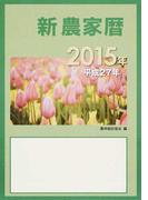 新農家暦 平成27年
