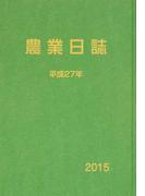農業日誌 平成27年