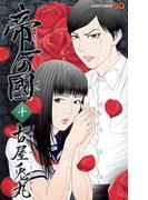 帝一の國 10 (ジャンプ・コミックス)