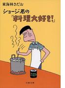 ショージ君の「料理大好き!」 (文春文庫)(文春文庫)