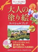 大人の塗り絵スペシャルブック 美しい花と風景