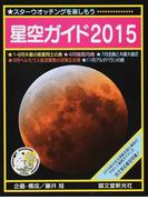 星空ガイド スターウオッチングを楽しもう 2015