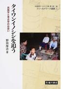 タイワンイノシシを追う 民族学と考古学の出会い (フィールドワーク選書)