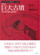 巨大古墳 前方後円墳の謎を解く 新装版 (日本人はどのように建造物をつくってきたか)