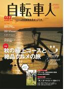 自転車人 2014秋号 No.037