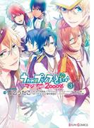 うたの☆プリンスさまっ♪ マジLOVE2000%(3)(シルフコミックス)