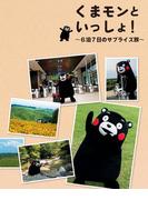 くまモンといっしょ!~6泊7日のサプライズ旅~(扶桑社BOOKS)