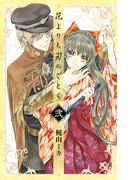 花よりも刃のごとく 2(プリンセス・コミックス)