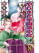 やじきた学園道中記II 8(プリンセス・コミックス)