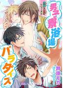 悪魔な双子シリーズ(6) 男子寮浴場パラダイス(BLスイートコミック)
