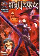 ナイトウィザード リプレイ 紅き月の巫女(ファミ通文庫)