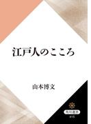 【期間限定価格】江戸人のこころ(角川選書)