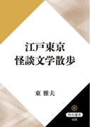 【期間限定価格】江戸東京怪談文学散歩(角川選書)