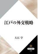江戸の外交戦略(角川選書)