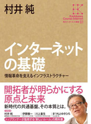 角川インターネット講座1 インターネットの基礎 情報革命を支えるインフラストラクチャー(角川学芸出版全集)