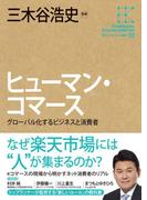 角川インターネット講座9 ヒューマン・コマース グローバル化するビジネスと消費者(角川学芸出版全集)