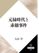 元禄時代と赤穂事件(角川選書)