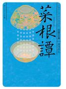 菜根譚 ビギナーズ・クラシックス 中国の古典(角川ソフィア文庫)