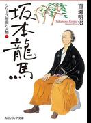 【期間限定価格】シリーズ歴史と人物 坂本龍馬(角川ソフィア文庫)