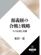 【期間限定価格】源義経の合戦と戦略 その伝説と実像(角川選書)