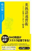 英熟語速習術 イメージ記憶ですぐ身につく940熟語(角川oneテーマ21)