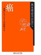 癌 患者になった5人の医師たち(角川oneテーマ21)